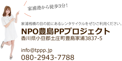 NPO豊島PPプロジェクト