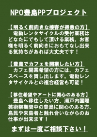 NPO豊島PPプロジェクト「電動レンタサイクル受付業務募集!」